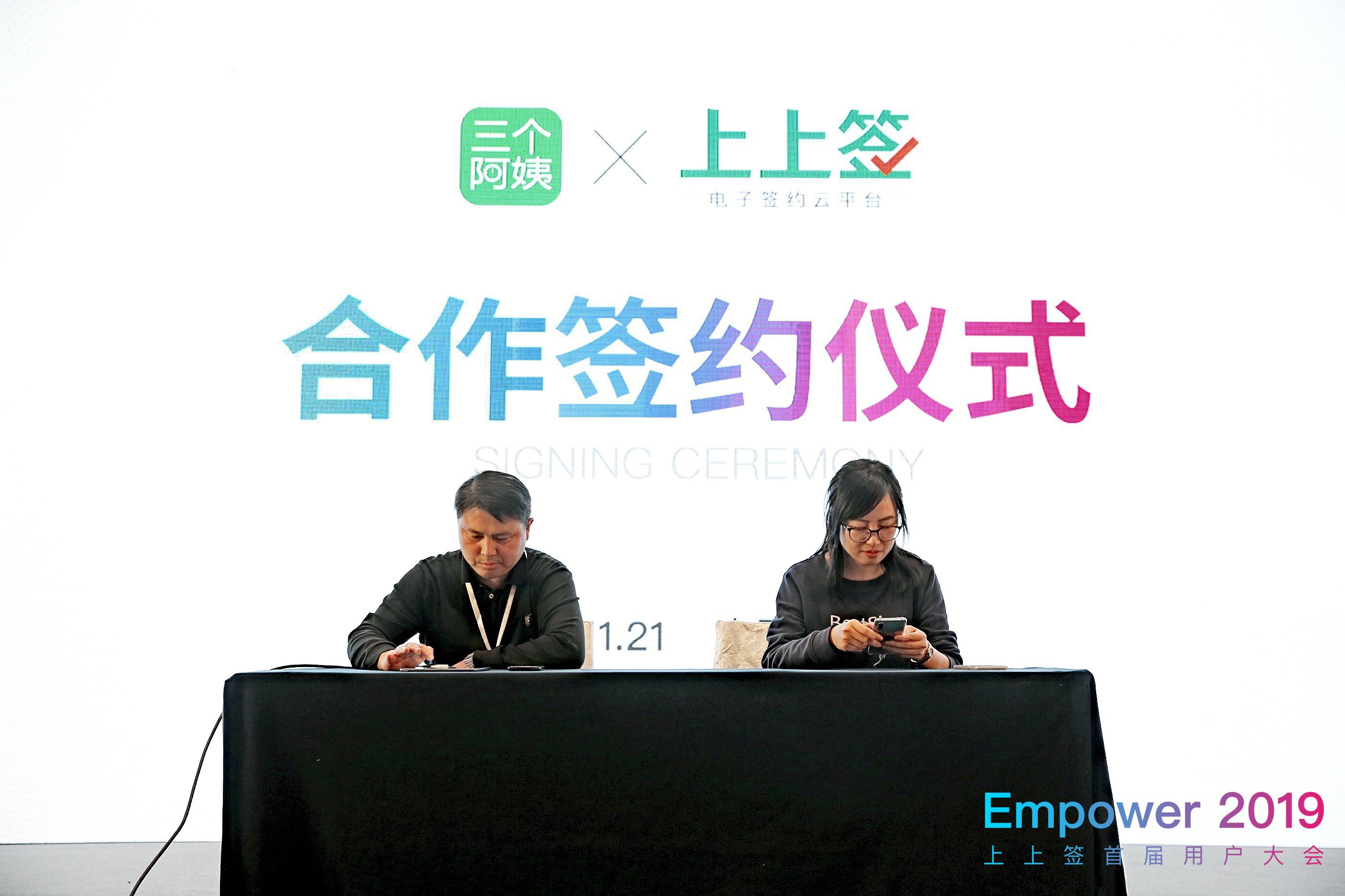 合作协议在线签署
