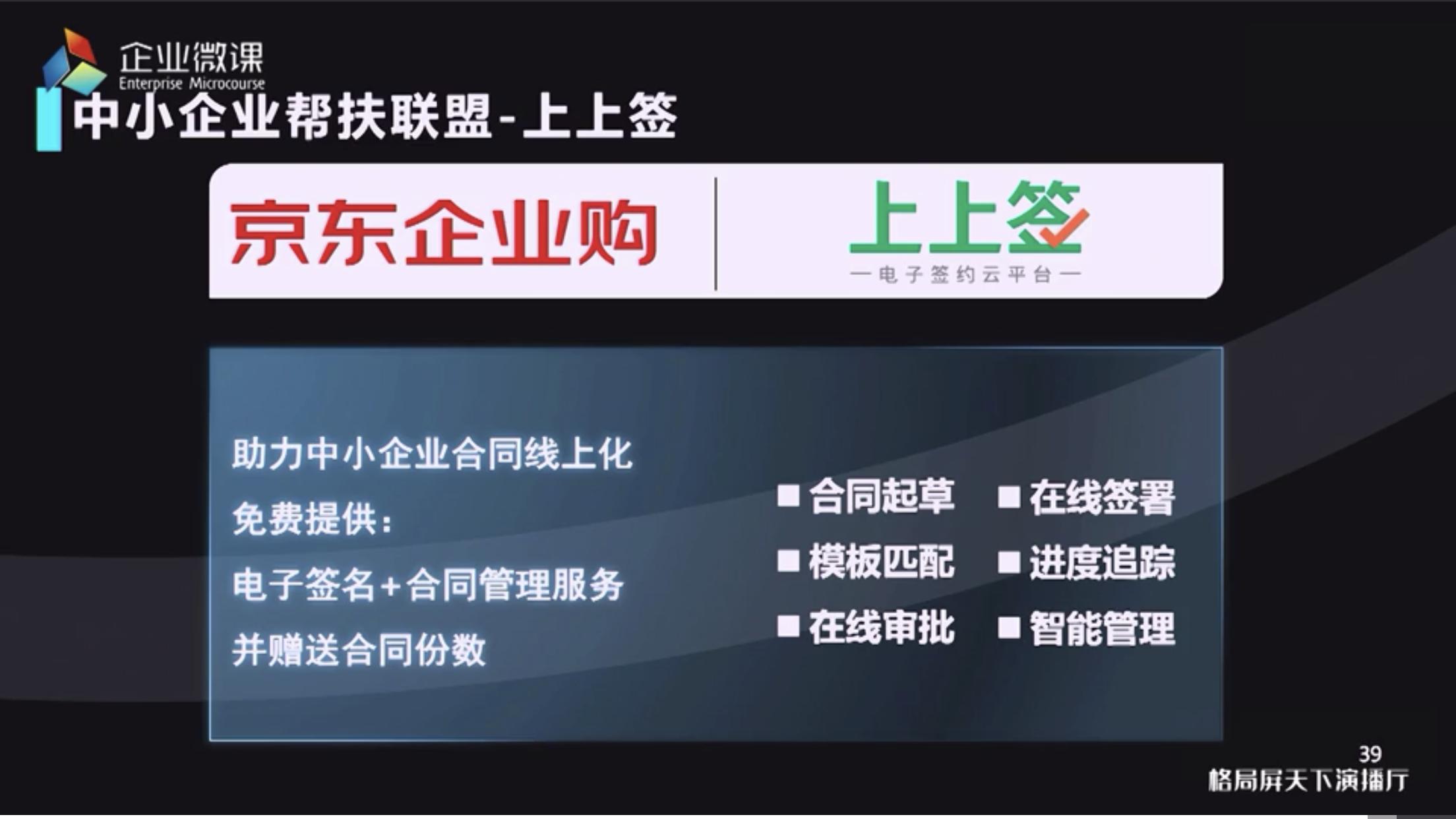 """上上签联合京东企业购推出""""中小企业帮扶计划"""",电子签名助企业快速复工"""