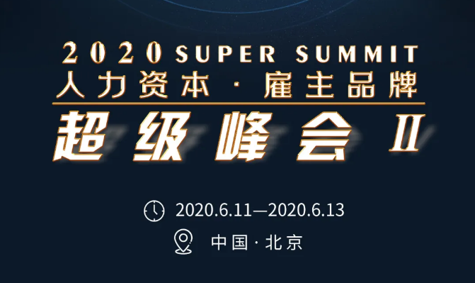 【超级峰会Ⅱ】上上签强势加盟 51场针对下半年经营热门话题揭晓