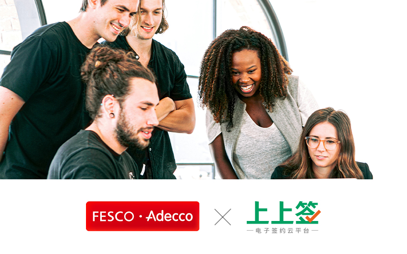 电子劳动合同全面普及   世界500强首选上上签提升员工管理效率