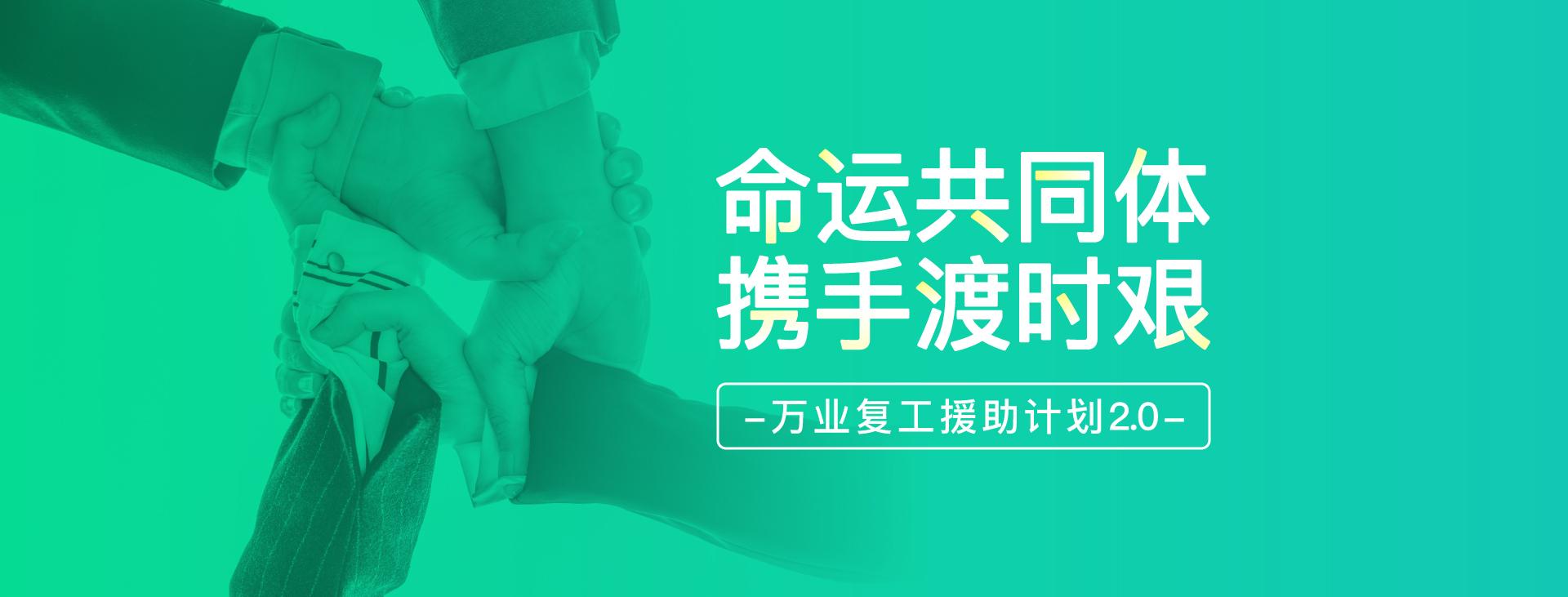 """上上签联合8家头部企业,推出""""万业复工援助计划2.0"""",帮助企业快速复工"""