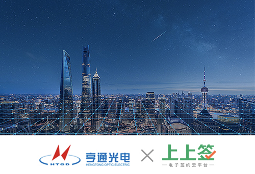 亨通光电集团携手中国电子签约行业领跑者上上签