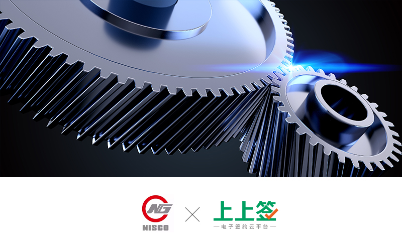 南京钢铁携手上上签电子签约  电子合同助力智能制造智慧升级