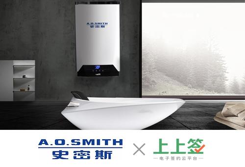 A.O.史密斯集团与中国电子签约领跑者上上签达成合作