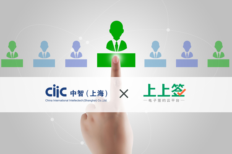 中智上海分公司与上上签达成战略合作,帮助企业客户与员工签署人事协议
