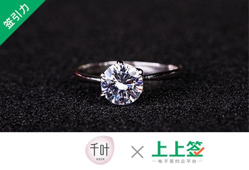 【签引力精选】千叶珠宝使用电子签约实现高效入职