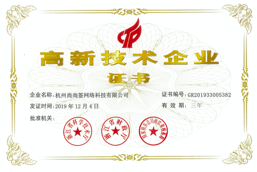 上上签电子签约荣获国家高新技术企业证书  电子签名行业领跑者