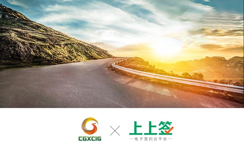 广西交投商贸携手上上签,电子签名助传统企业管理智慧升级